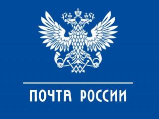 Изменения в работе Почты России