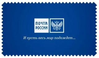 Сбои при доставке Почтой России.