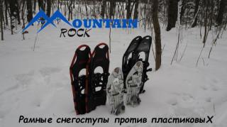 Снегоступы для охоты