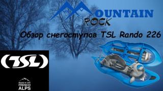 Обзор снегоступов TSL Rando 226 Blue