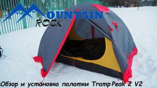 Видео обзор палатки Tramp Peak 2 V2
