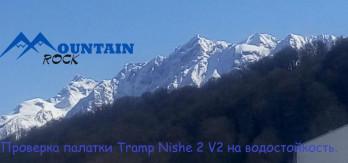 Тест на водонепроницаемость палатки Tramp трекинговая серия