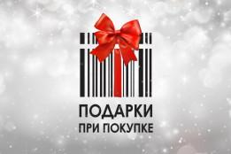 Подарок при покупке!
