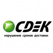 Задержка при доставке по России ТК СДЭК