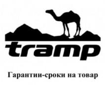 Гарантийные сроки 2020 г., на продукцию фирмы Tramp, Sol, Totem и Tramp Lite