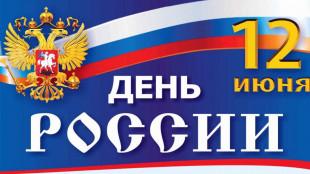 12 июня — День России. График работы.